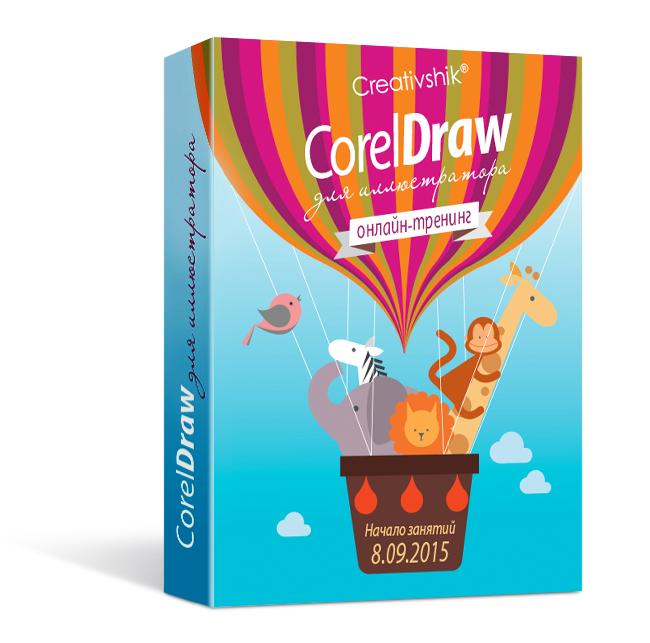 тренинг по coreldraw