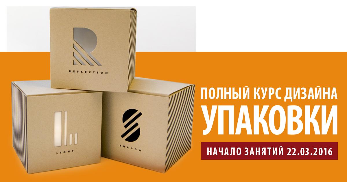 Полный курс дизайна упаковки